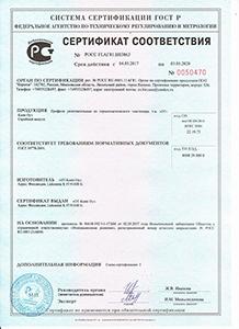 СертификатТРЕ-min